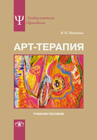 Никитин В. Н. — Арт-терапия. Учебное пособие