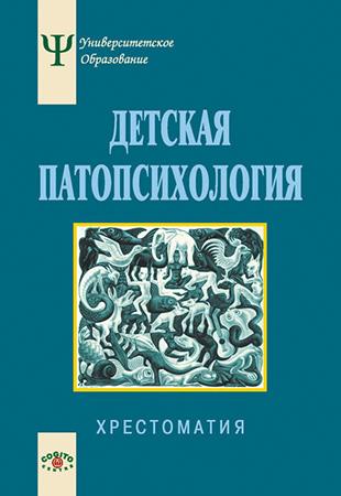 Белопольская Н. Л. — Детская патопсихология. Хрестоматия