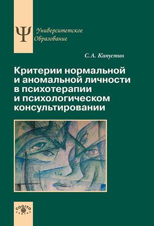 Капустин С. А. — Критерии нормальной и аномальной личности в психотерапии и психологическом консультировании