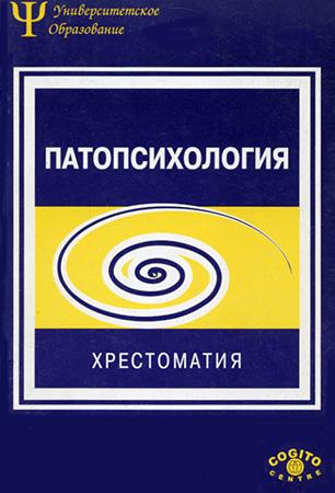 Белопольская Н. Л. — Патопсихология. Хрестоматия