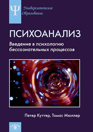 Петер Куттер, Томас Мюллер — Психоанализ. Введение в психологию бессознательных процессов