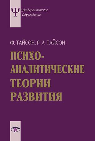 Роберт Тайсон, Филлис Тайсон — Психоаналитические теории развития