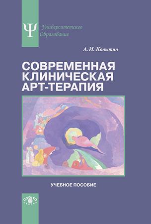 Копытин А. И. — Современная клиническая арт-терапия. Учебное пособие