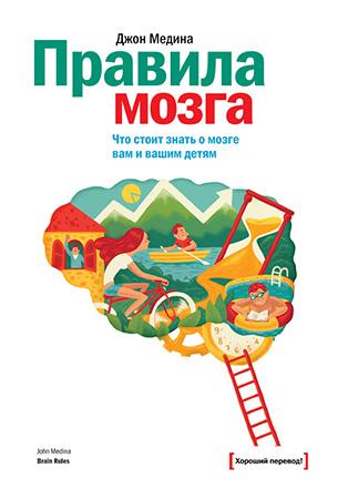 Джон Медина — Правила мозга. Что стоит знать о мозге вам и вашим детям