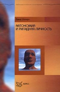 Дэвид Шапиро — Автономная и ригидная личность