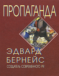 Эдвард Бернейс — Пропаганда