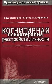 Аарон Бек, Артур Фримен — Когнитивная психотерапия расстройств личности