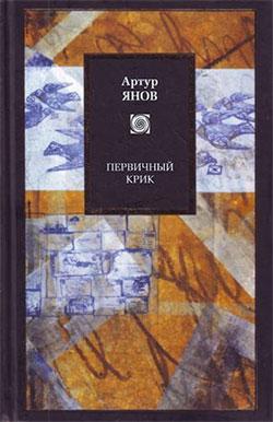 Артур Янов — Первичный крик