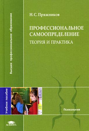 Пряжников Н. С. — Профессиональное самоопределение. Теория и практика