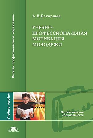 Батаршев А. В. — Учебно-профессиональная мотивация молодежи