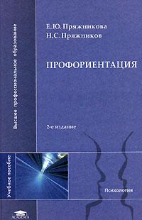 Пряжникова Е. Ю., Пряжников Н. С. — Профориентация