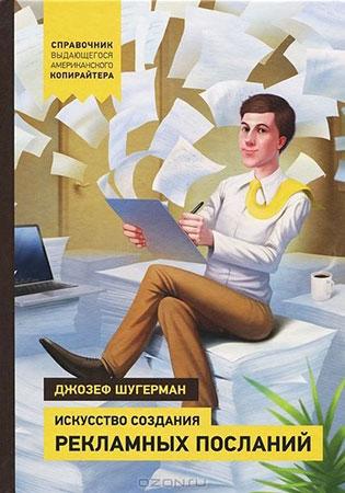 Джозеф Шугерман — Искусство создания рекламных посланий