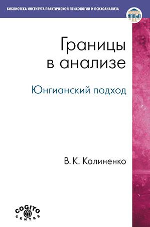 Калиненко В. К. — Границы в анализе. Юнгианский подход