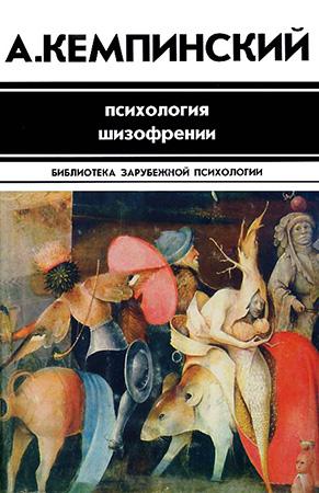 Антоний Кемпинский — Психология шизофрении