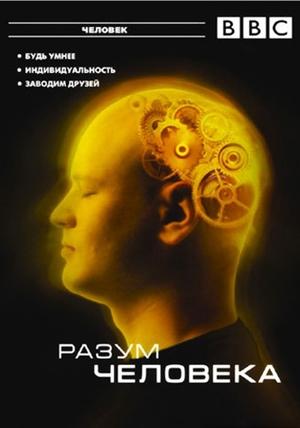 Разум человека / The Human Mind  (2003)