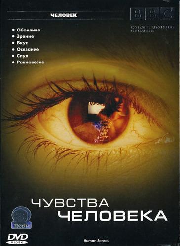 Чувства человека / Human Senses (2003)