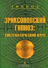 Гинзбург М. Р., Яковлева Е. Л. — Эриксоновский гипноз. Систематический курс