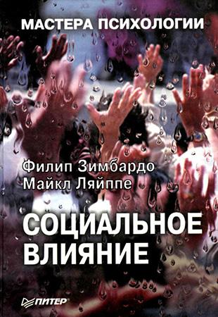 Филип Зимбардо, Майкл Ляйппе — Социальное влияние