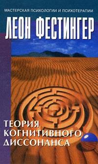 Леон Фестингер — Теория когнитивного диссонанса