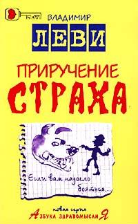 Владимир Леви — Приручение страха
