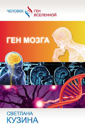 Кузина С. В. — Ген мозга