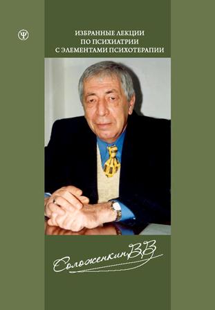 Соложенкин В. В. — Избранные лекции по психиатрии с элементами психотерапии