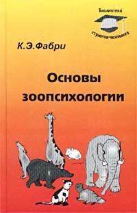 Курт Фабри — Основы зоопсихологии