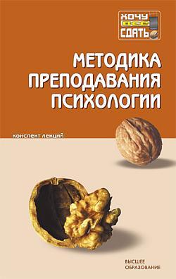 Ступина С. Б.,  Филипьечев А. О. — Зоопсихология. Конспект лекций