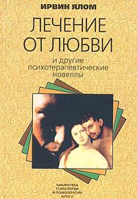 Ирвин Ялом — Лечение от любви и другие психотерапевтические новеллы