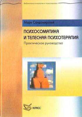 Марк Сандомирский — Психосоматика и телесная психотерапия