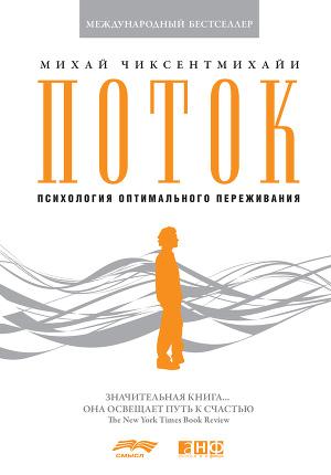 Михай Чиксентмихайи — Поток: Психология оптимального переживания