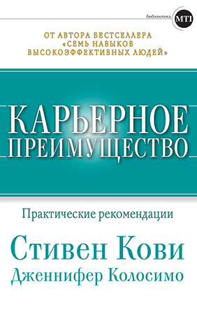 Стивен Кови, Дженнифер Колосимо — Карьерное преимущество: Практические рекомендации
