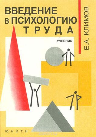 Климов Е. А. — Введение в психологию труда