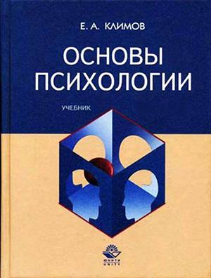 Климов Е. А. — Основы психологии