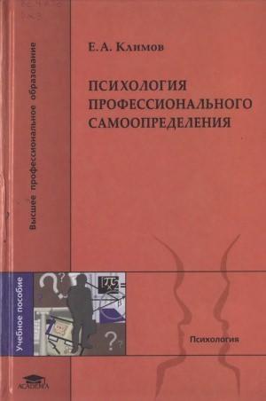Климов Е. А. — Психология профессионального самоопределения