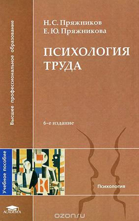 Пряжников Н. С., Пряжникова Е. Ю. — Психология труда