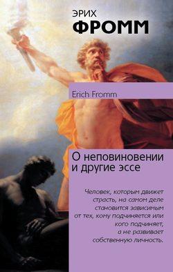 Эрих Фромм — О неповиновении и другие эссе