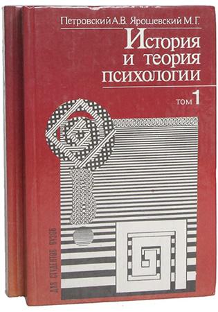 Петровский А. В., Ярошевский М. Г. — История и теория психологии. В двух томах