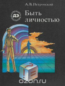 Петровский А. В. — Быть личностью