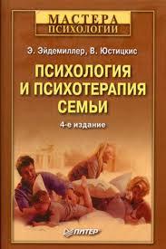 Эйдемиллер Э. Г., Юстицкис В. В. — Психология и психотерапия семьи