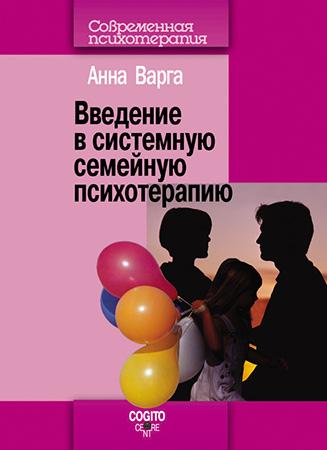 Анна Варга — Введение в системную семейную психотерапию
