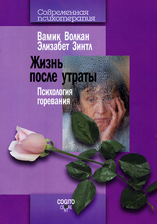 Вамик Волкан, Элизабет Зинтл — Жизнь после утраты. Психология горевания