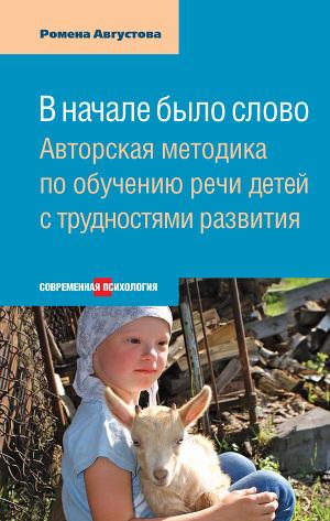 Ромена Августова — В начале было слово. Авторская методика по обучению речи детей с трудностями развития