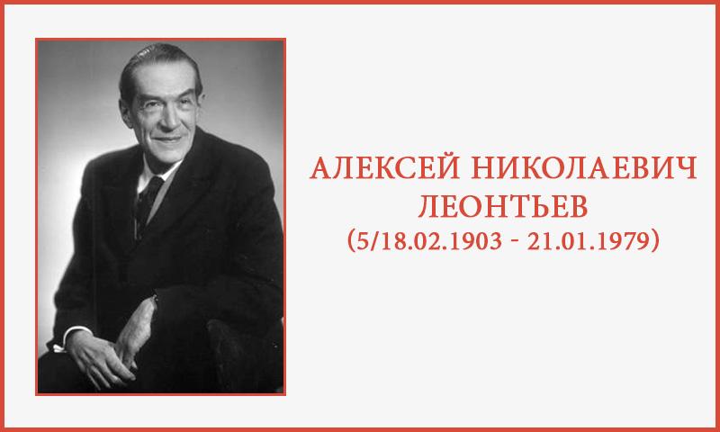 Леонтьев А. Н. - основатель теории деятельности