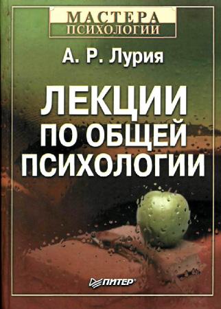 Лурия А. Р. — Лекции по общей психологии