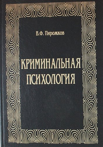 Пирожков В. Ф. — Криминальная психология