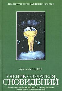 Арнольд Минделл — Ученик создателя сновидений