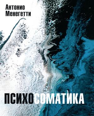 Антонио Менегетти — Психосоматика