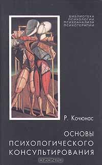 Римантас Кочюнас — Основы психологического консультирования
