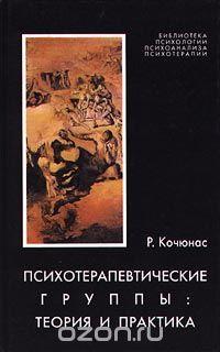 Римантас Кочюнас — Психотерапевтические группы: теория и практика